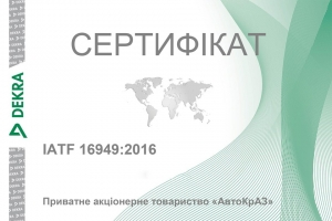 "Quality Management System at ""AutoKrAZ"" Meets IATF 16949:2016 and ISO 9001:2015"