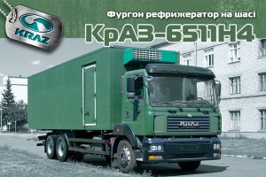Refrigerated van based on the KrAZ-6511H4