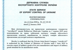 """AutoKrAZ"" Confirms its Status of Special Exporter"