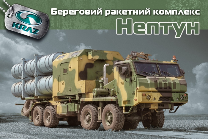 "Mobile cruise anti-ship missile system ""Neptun"""