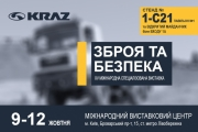 """KrAZ"" to Unveil New Truck Tractor at Arms and Security"