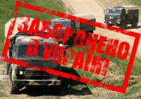 Purchasing Vehicles Made in the Country of Aggressor is a Crime against Ukrainians
