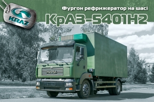 Refrigerated van based on the KrAZ-5401H2