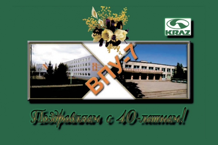Congratulations on Occasion of 40th Anniversary of the Most Authoritative in the Region Higher Vocational School No7!